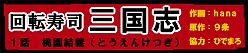 回転寿司 三国志第1話 桃園結義(とうえんけつぎ)