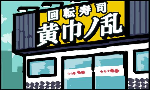 回転寿司 三国志第2話 黄巾ノ乱(こうきんのらん)