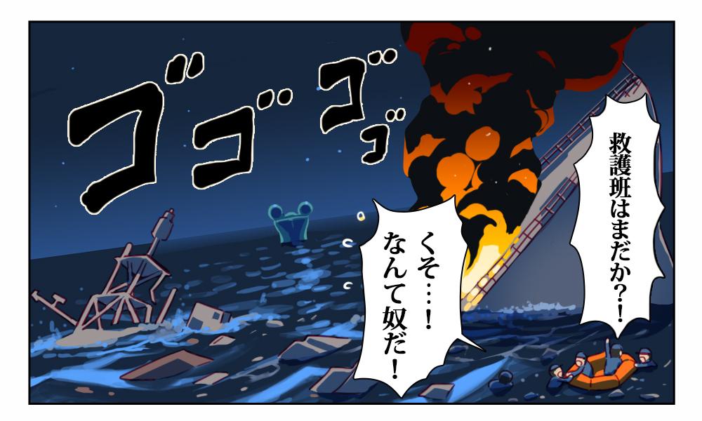金沢独立戦線 第二十一話
