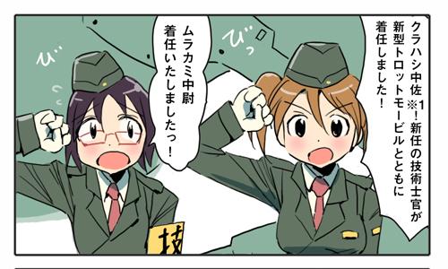 金沢独立戦線 第二話