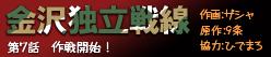 金沢独立戦線 第七話