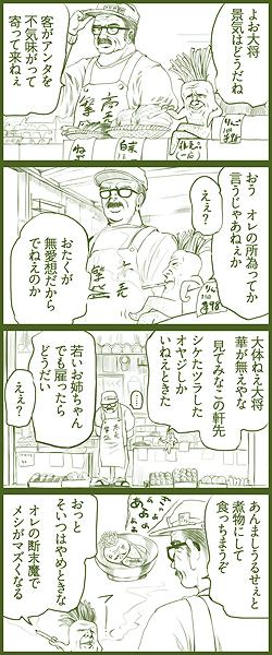 喋る大根 田中 第1話