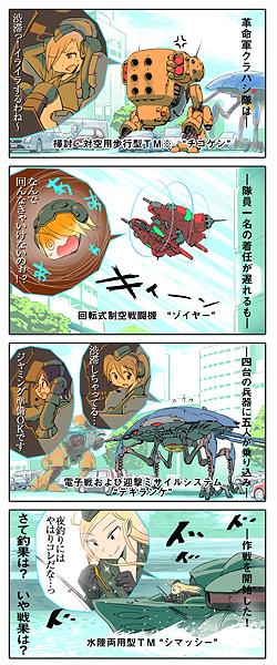 金沢独立戦線 第五話