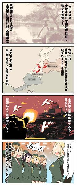 金沢独立戦線 第四話