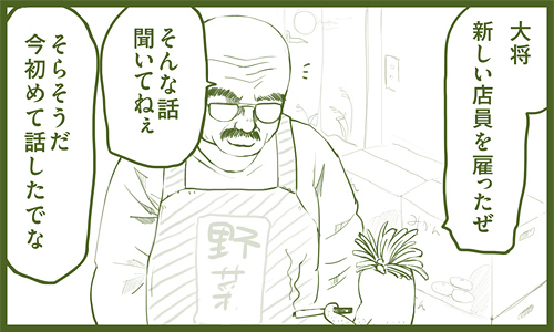 喋る大根 田中 第3話