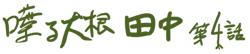 喋る大根 田中 第4話