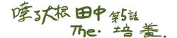 喋る大根 田中 第5話 The・培養