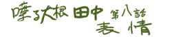 喋る大根田中 第8話 表情