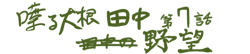 喋る大根田中 第7話 野望