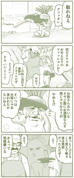 喋る大根田中 第10話 昔話