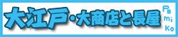 大江戸・大商店と長屋★3