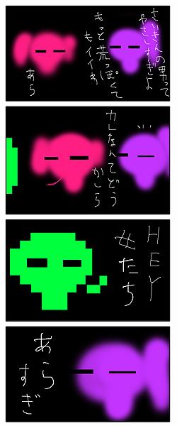 8ビット・ボーイ・ミックス