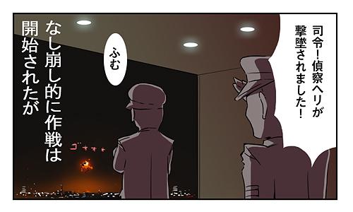 金沢独立戦線 第八話