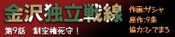 金沢独立戦線 第九話