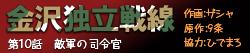 金沢独立戦線 第十話