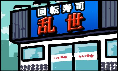 回転寿司 三国志第3話 乱世ノ奸雄(らんせのかんゆう)