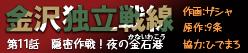 金沢独立戦線 第十一話