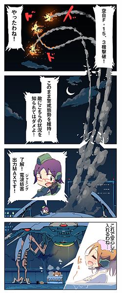 金沢独立戦線 第十二話
