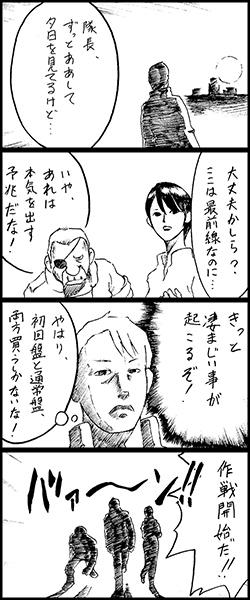 熱き前線~二兎を得よ!~