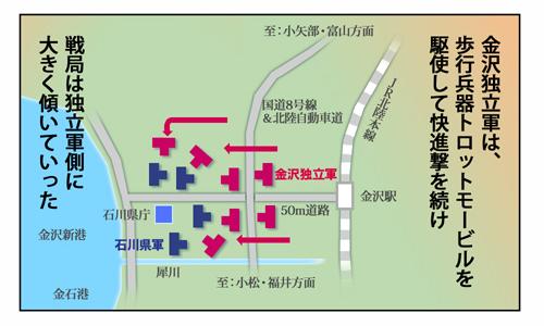 金沢独立戦線 第十五話