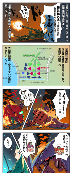 金沢独立戦線 第十六話