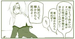 喋る大根田中 第13話 日和見