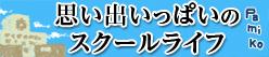 思い出いっぱいのスクールライフ★1
