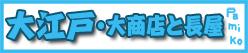 大江戸・大商店と長屋★5