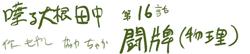 喋る大根田中 第16話 闘牌(物理)