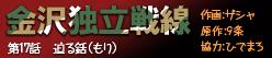 金沢独立戦線 第十七話