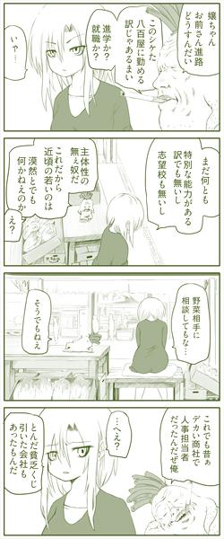 喋る大根田中 第17話 進路