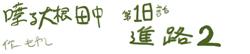 喋る大根田中 第18話 進路2