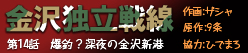 金沢独立戦線 第十四話
