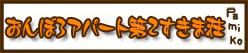 おんぼろアパート第二すきま荘★1