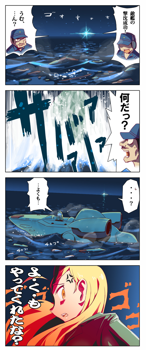金沢独立戦線 第十八話