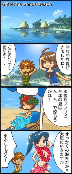 Glittering Sands Beach☆2