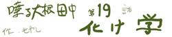 喋る大根田中 第19話 化け学
