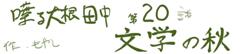 喋る大根田中 第20話 文学の秋