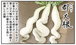 喋る大根田中 第22話 品種の話