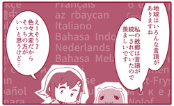 侵入社員多古さん 第五話 言語