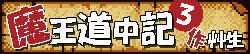 魔王道中記 3