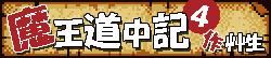 魔王道中記 4