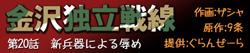 金沢独立戦線 第二十話