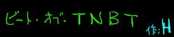 ビート・オブ・TNBT