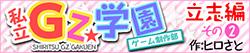 私立GZ学園ゲーム制作部 立志編②