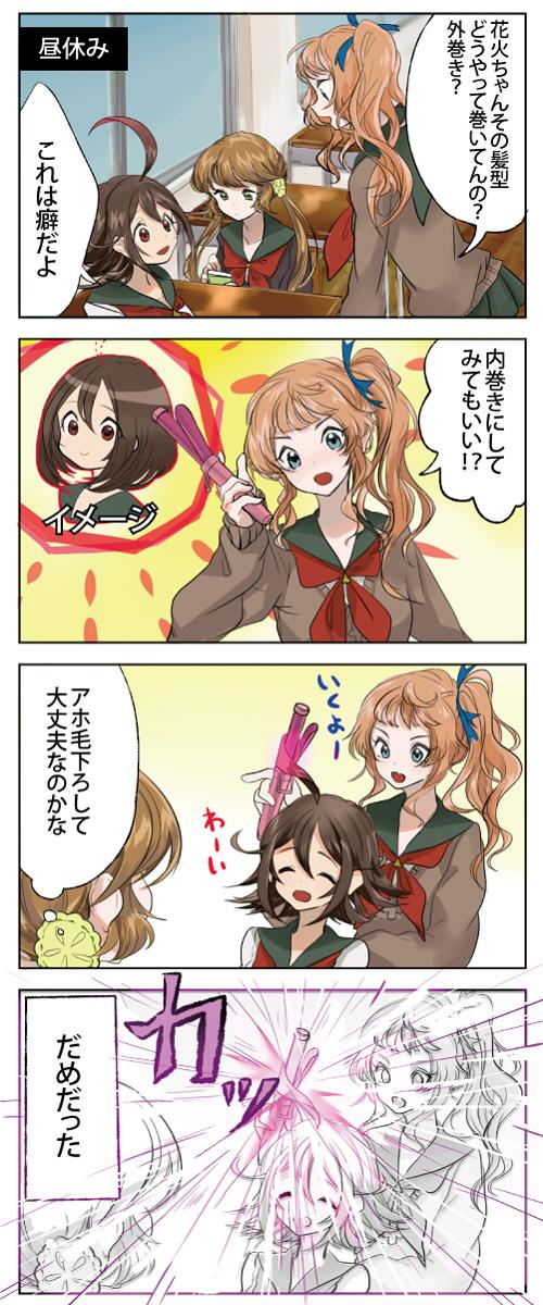 光線花火ちゃん6