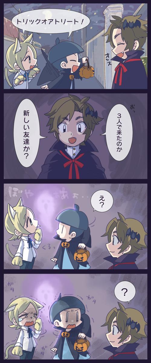 おかっぱリクくん  -ハロウィン!-