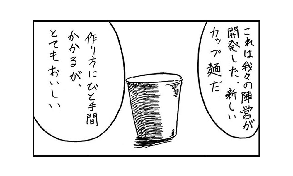 熱き前線~即席之麺~