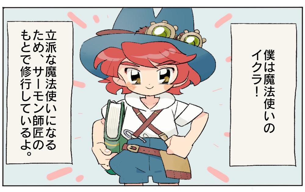 マジカル☆ハムスター