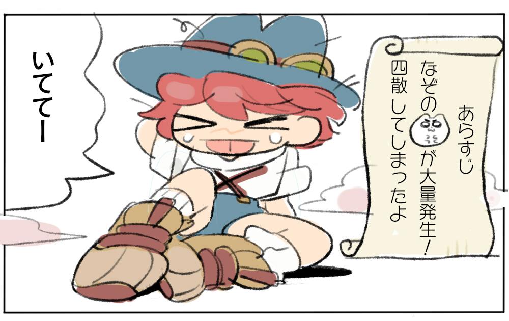 マジカル☆ハムスター②